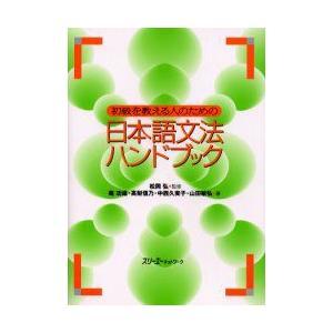 初級を教える人のための日本語文法ハンドブック 松岡弘/監修 庵功雄/〔ほか〕著