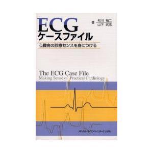 新品本/ECGケースファイル 心臓病の診療センスを身につける 村川裕二/著 山下武志/著