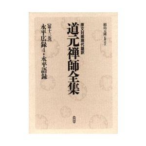 新品本/道元禅師全集 原文対照現代語訳 第13巻 道元/〔著〕