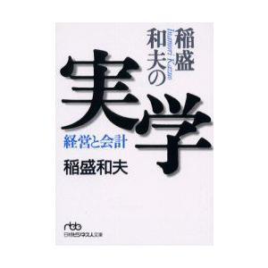 新品本/稲盛和夫の実学 経営と会計 稲盛和夫/著の関連商品10