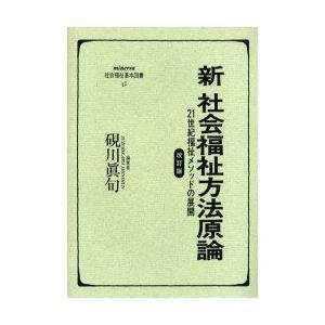 新品本/新社会福祉方法原論 21世紀福祉メソッドの展開 硯川...