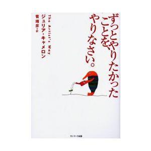 新品本/ずっとやりたかったことを、やりなさい。 ジュリア・キャメロン/著 菅靖彦/訳