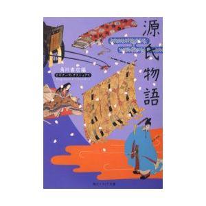源氏物語 〔紫式部/著〕 角川書店/編|dorama2