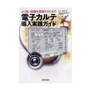 新品本/より良い医療を実現するための電子カルテ導入実践ガイド 牧潤二/著 里村洋一/監修