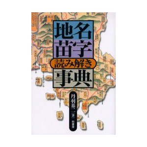 新品本/地名苗字読み解き事典 丹羽基二/著