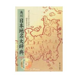 新品本/CD−ROM 角川日本地名大辞典 Win 「角川日本地名大辞典 dorama2