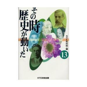新品本/その時歴史が動いた 13 NHK取材班/編