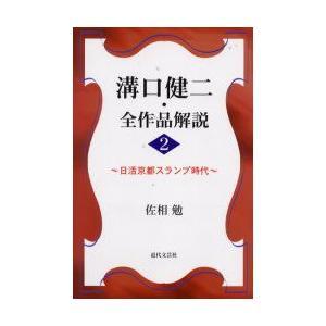 新品本/溝口健二・全作品解説 2 佐相勉/著