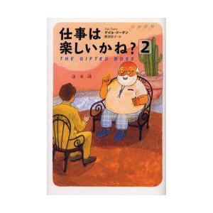 新品本/仕事は楽しいかね? 2 デイル・ドーテン/著 野津智子/訳