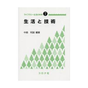 新品本/生活と技術 中島利誠/編著