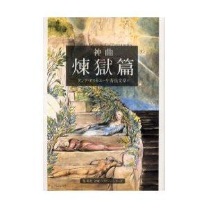 神曲 2 煉獄篇 ダンテ・アリギエーリ/〔著〕 寿岳文章/訳