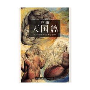 神曲 3 天国篇 ダンテ・アリギエーリ/〔著〕 寿岳文章/訳