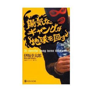 新品本/陽気なギャングが地球を回す 伊坂幸太郎/著