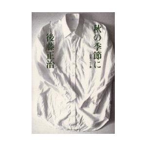 新品本/秋の季節に 自選エッセイ集 後藤正治/著