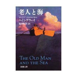 老人と海 ヘミングウェイ/〔著〕 福田恒存/訳