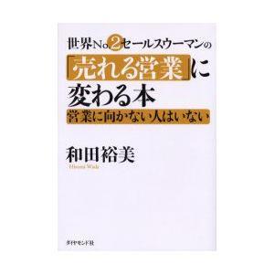 新品本/世界No.2セールスウーマンの「売れる営業」に変わる本 営業に向かない人はいない 和田裕美/...