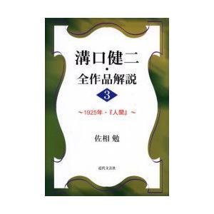 新品本/溝口健二・全作品解説 3 佐相勉/著