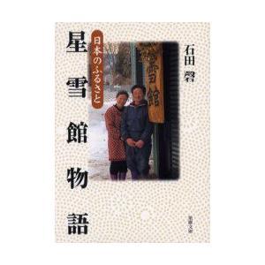 新品本/星雪館物語 日本のふるさと 石田磬/著
