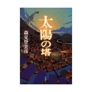 新品本/太陽の塔 森見登美彦/著