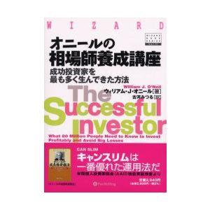 新品本/オニールの相場師養成講座 成功投資家を最も多く生んできた方法 ウィリアム・J.オニール/著 ...
