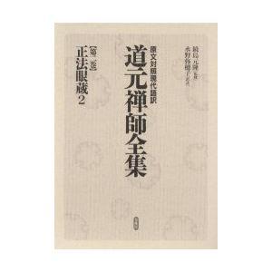 新品本/道元禅師全集 原文対照現代語訳 第2巻 道元/〔著〕