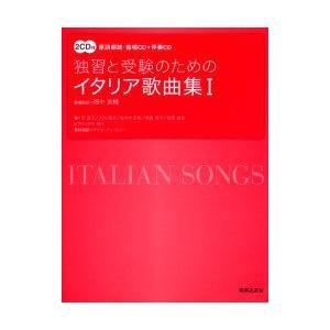 新品本/独習と受験のためのイタリア歌曲集 1 畑中良輔/歌唱監修