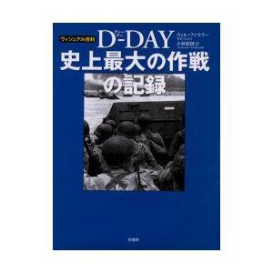 新品本/D−DAY史上最大の作戦の記録 ウィル・ファウラー/著 小林朋則/訳