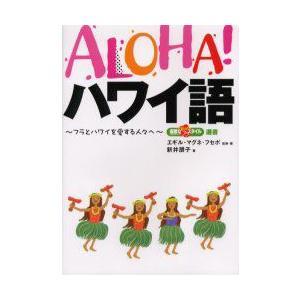 新品本/ALOHA!ハワイ語 フラとハワイを愛する人々へ エギル・マグネ・フセボ/監修・著 新井朋子...