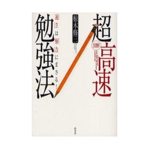 新品本/図解超高速勉強法 「速さ」は「努力」にまさる! 椋木修三/著