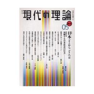新品本/現代の理論 Vol.2(05新春号)