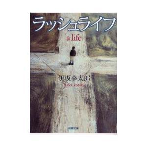 新品本/ラッシュライフ 伊坂幸太郎/著の関連商品2