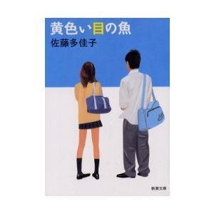 黄色い目の魚 佐藤多佳子/著