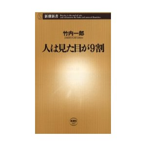 新品本/人は見た目が9割 竹内一郎/著 dorama2