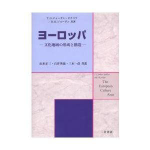 新品本/ヨーロッパ 文化地域の形成と構造 T.G.ジョーダン=ビチコフ/共著 B.B.ジョーダン/共...