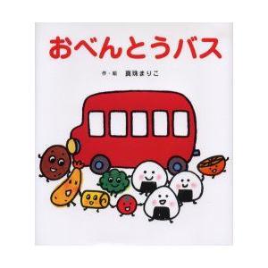 新品本/おべんとうバス 真珠まりこ/作・絵