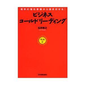 ビジネス・コールドリーディング 相手の潜在意識から説き伏せる! 石井裕之/著