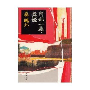 新品本/阿部一族・舞姫 森鴎外/著|dorama2