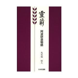 新品本/霊箭 阿波研造物語 馬見塚昭久/著