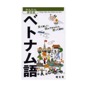 新品本/ベトナム語 見て楽しい、読んでかんたん、使って便利!