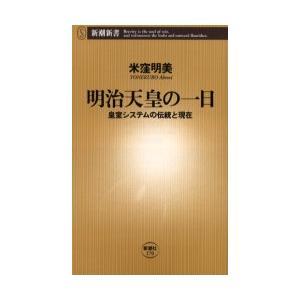 新品本/明治天皇の一日 皇室システムの伝統と現...の関連商品2