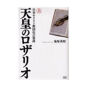 新品本/天皇のロザリオ 上 日本キリスト教国化の策謀 鬼塚英昭/著