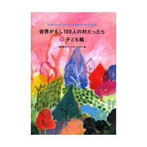 新品本/世界がもし100人の村だったら 4 子ども編 池田香代子/編 マガジンハウス/編|dorama2