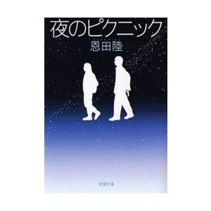 夜のピクニック 恩田陸/著