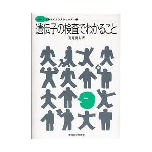 新品本/遺伝子の検査でわかること 宮地勇人/著...