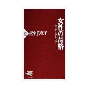 新品本/女性の品格 装いから生き方まで 坂東真理子/著