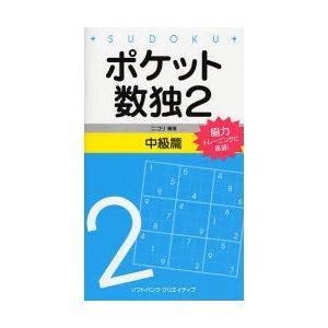 新品本/ポケット数独   2 中級篇 ニコリ 編著