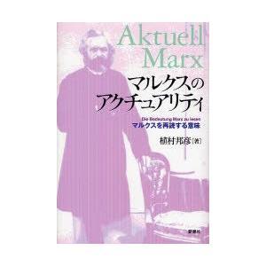 新品本/マルクスのアクチュアリティ マルクスを再読する意味 植村邦彦/著