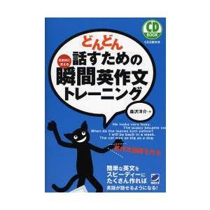 新品本/どんどん話すための瞬間英作文トレーニング 反射的に言える 森沢洋介/著