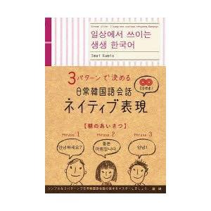 3パターンで決める日常韓国語会話ネイティブ表現 今井久美雄/著
