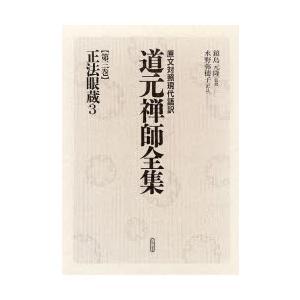 新品本/道元禅師全集 原文対照現代語訳 第3巻 道元/〔著〕
